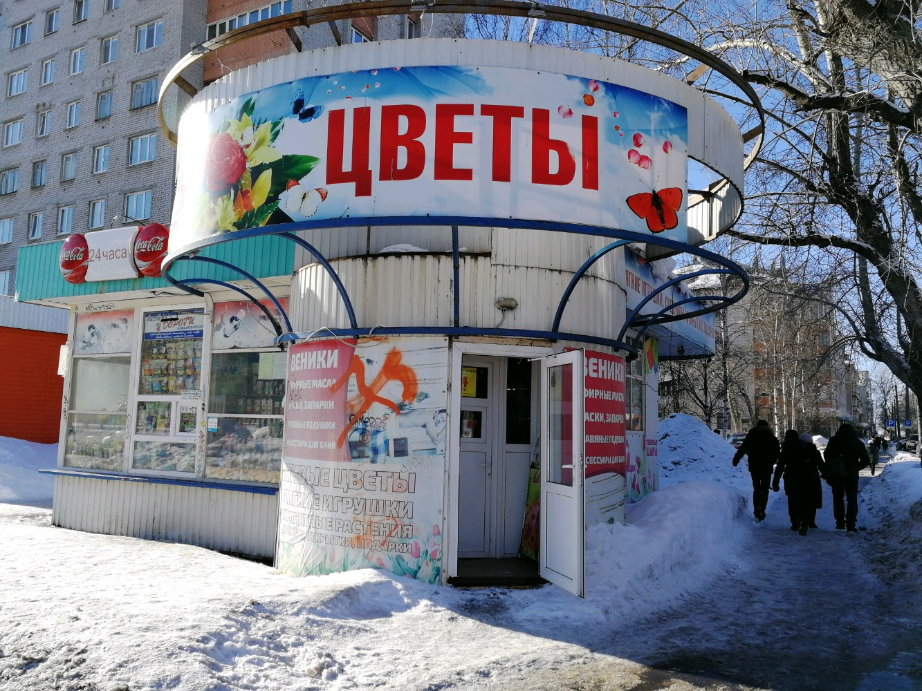 Круглосуточные магазины цветов архангельск, киров доставка дом