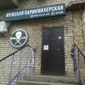 Barber Lab, Услуги барбера в Астрахани
