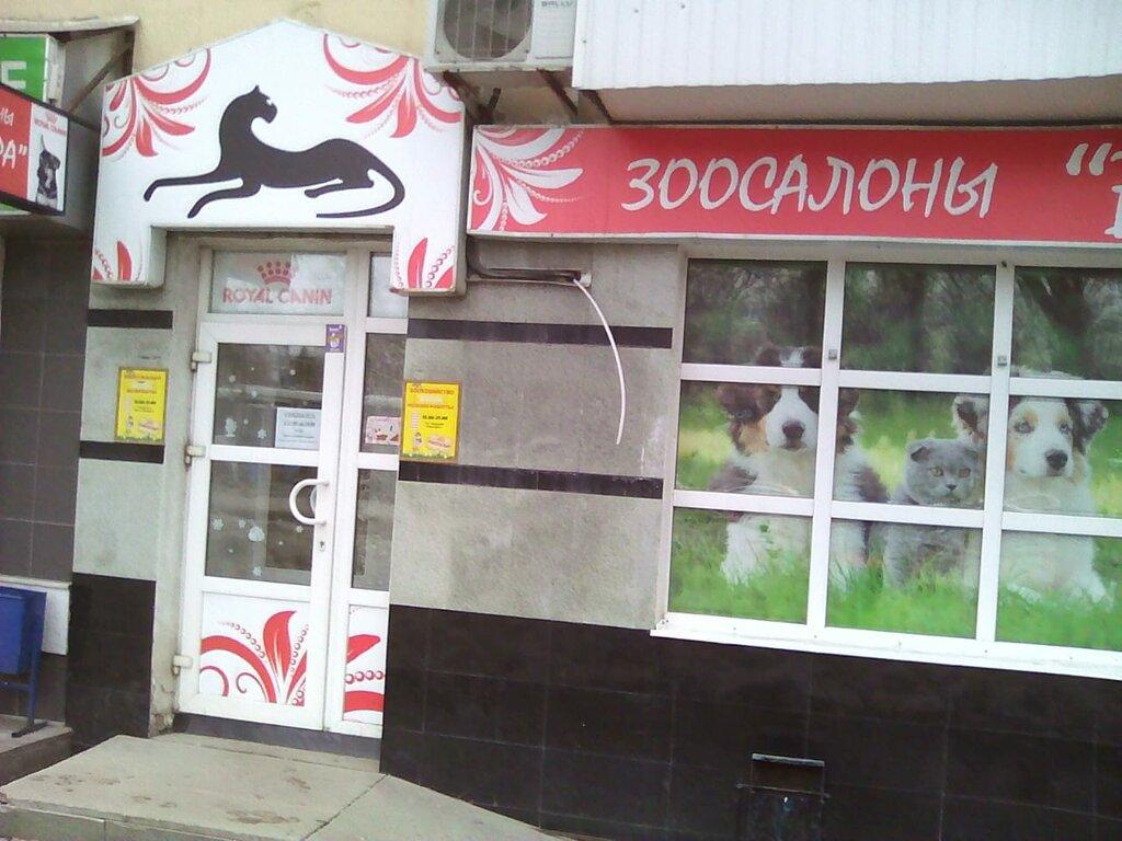Багира Уфа Интернет Магазин Зоомагазин Каталог