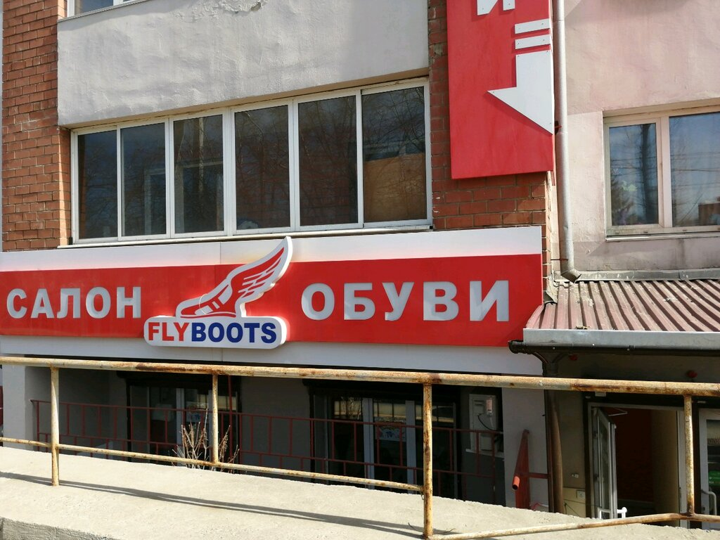 Флайбутс Иркутск Интернет Магазин