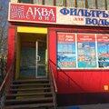 Аква стаил, Монтаж водоснабжения и канализации в Тюменской области