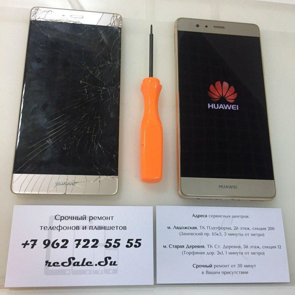 ремонт телефонов — ReSale service — Санкт-Петербург, фото №5