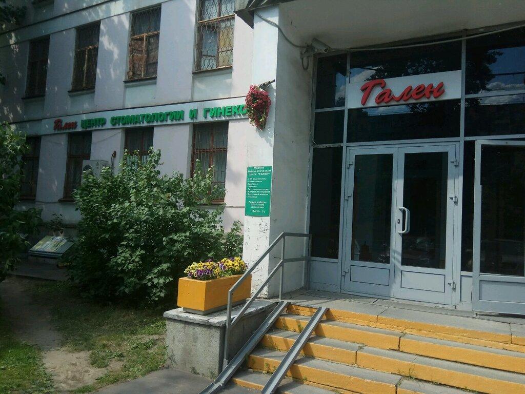 медцентр, клиника — Гален — Москва, фото №3