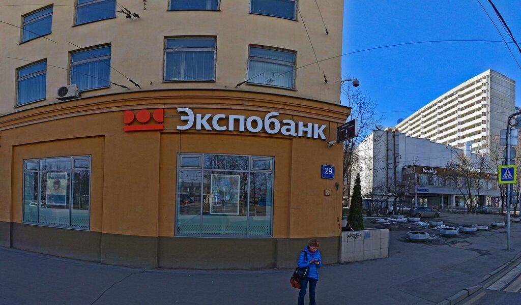 экспо кредит банк официальный банк открытие официальный сайт рефинансирование кредита условия