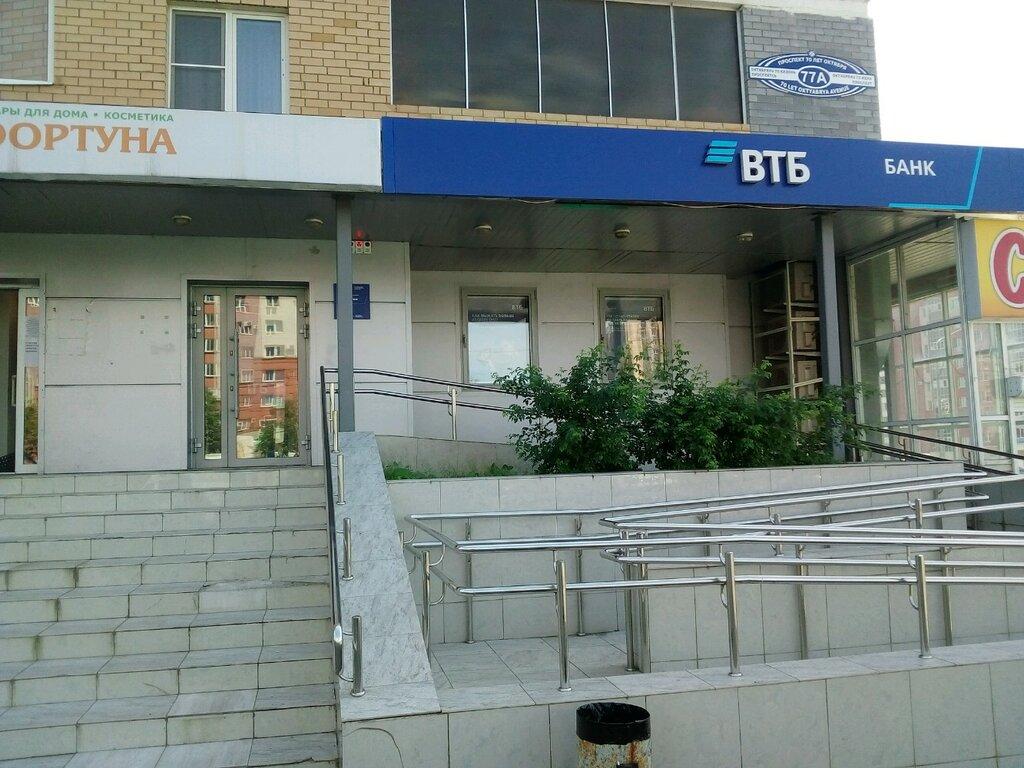 Втб саранск взять кредит статьи об онлайн кредитах