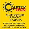 Стартер Крым+, Ремонт электрооборудования авто в Симферополе