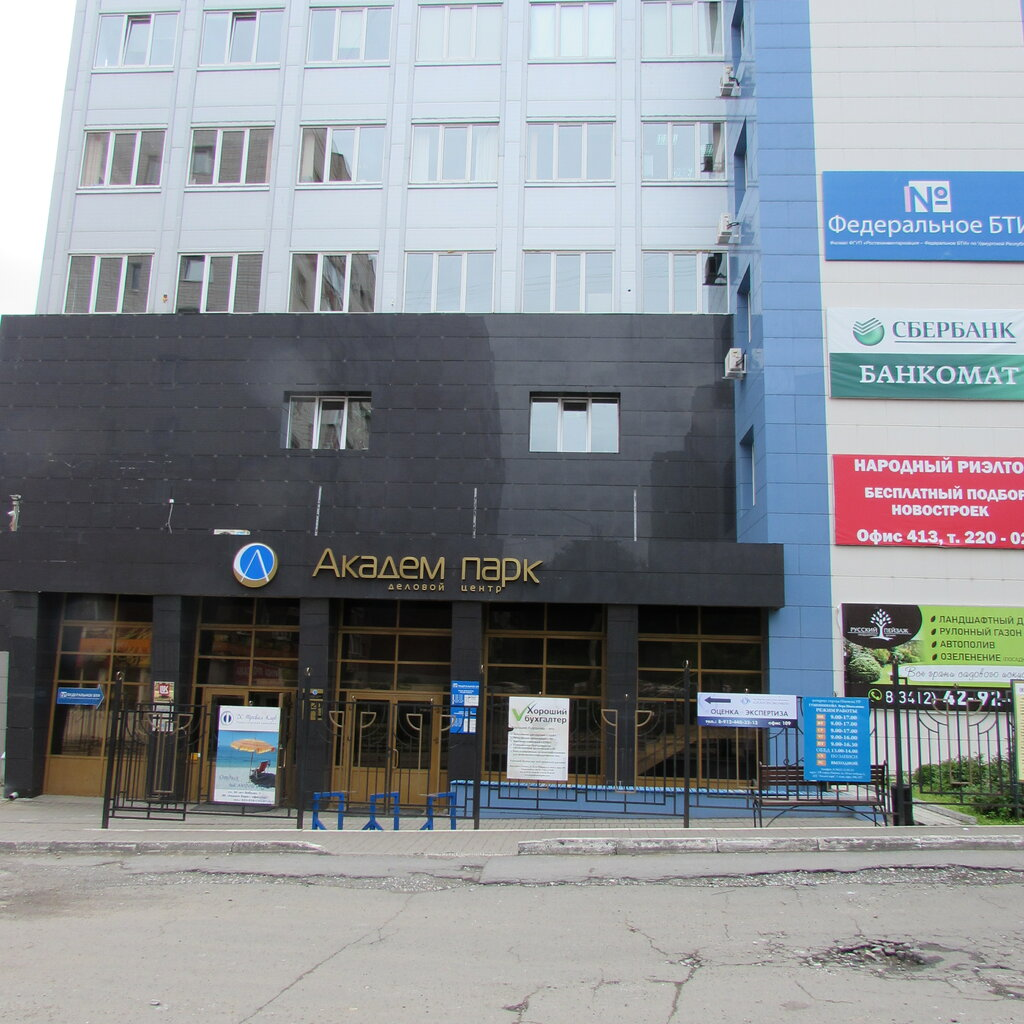 адвокаты — ИжЮрист — Ижевск, фото №2