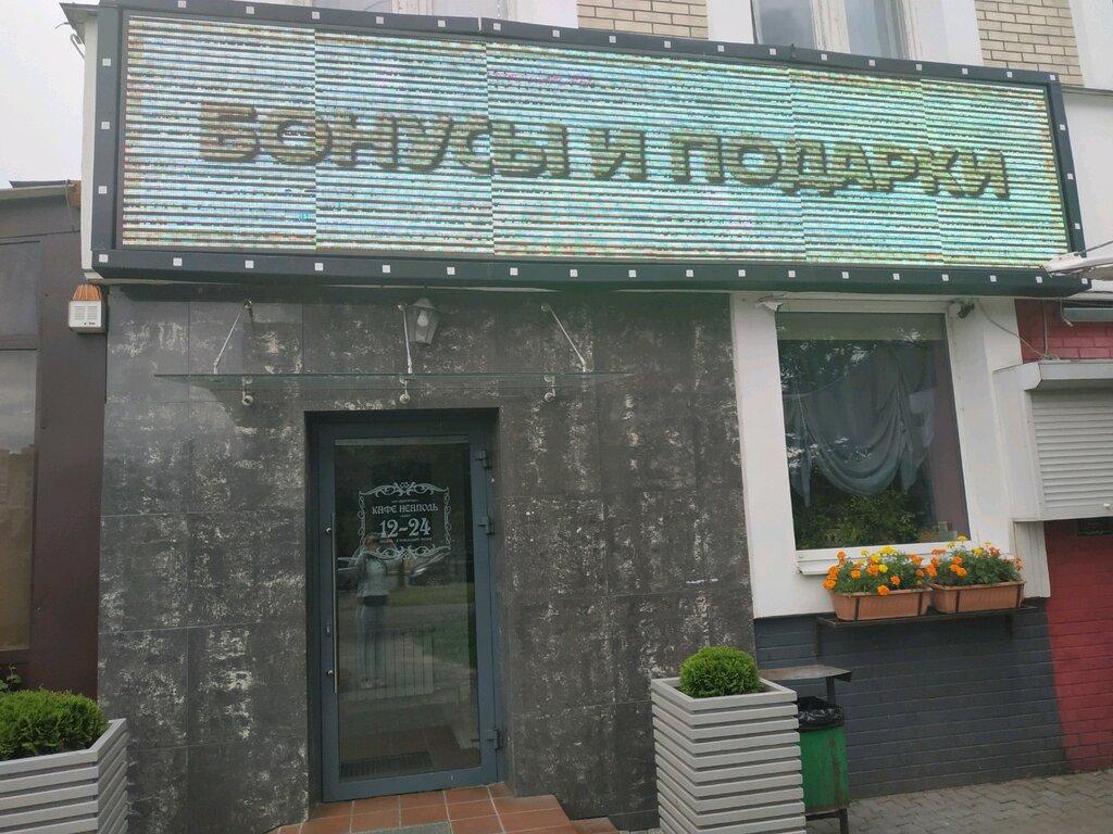 кафе — Неаполь — Минск, фото №2