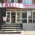 Wella, Услуги мастеров по макияжу в Городском округе Махачкала