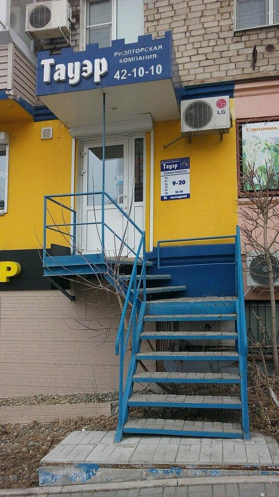 агентство недвижимости — Тауэр — Хабаровск, фото №1