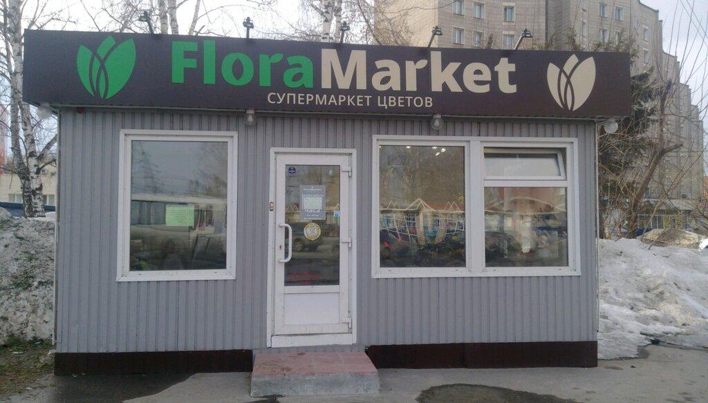 Свадьба, круглосуточные магазины цветов в томске