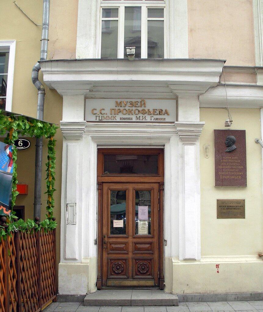 музей — Российский национальный музей музыки, Музей С. С. Прокофьева — Москва, фото №3