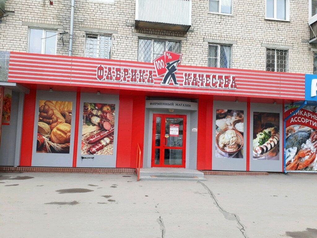 Магазин Тольятти Официальный Сайт