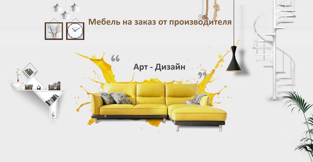 Креативные картинки магазин мебели номинант привез