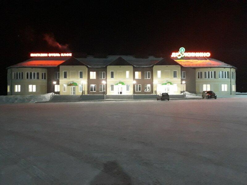 Отель Дружинино