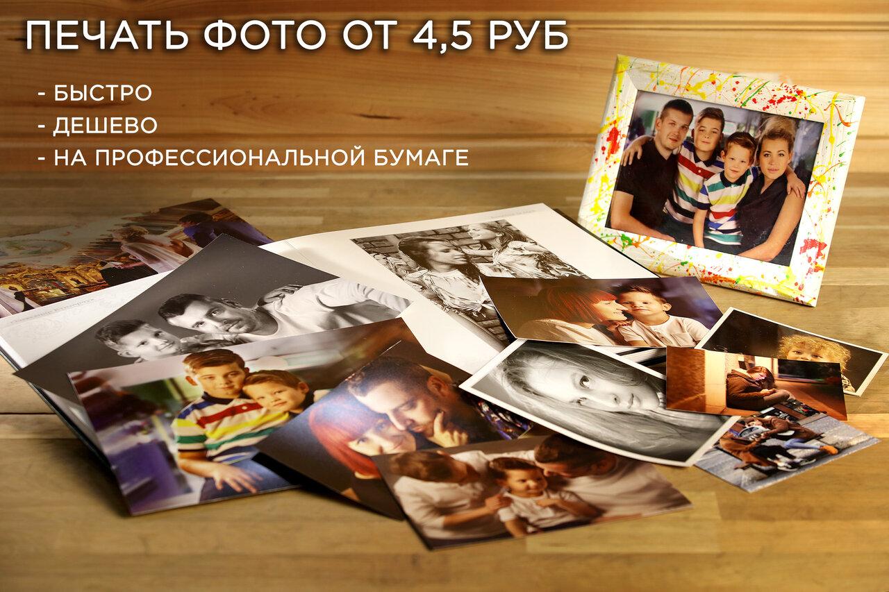 Фото печать фотографий