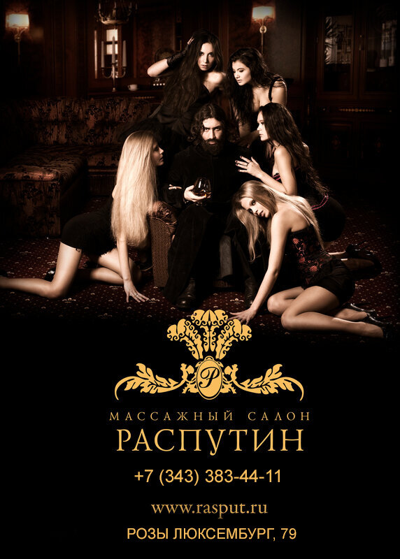 erotic massage — Rasputin — Yekaterinburg, фото №1