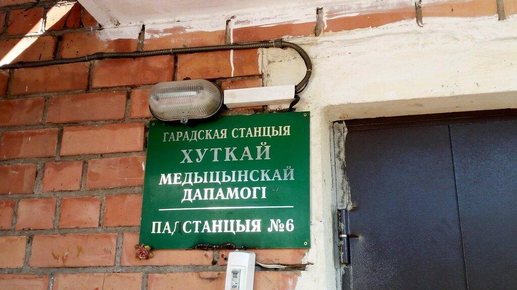 швидка медична допомога — Подстанция № 6 Станции скорой медицинской помощи — Минск, фото №1