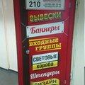 Matiss, Широкоформатная печать в Городском округе Иркутск