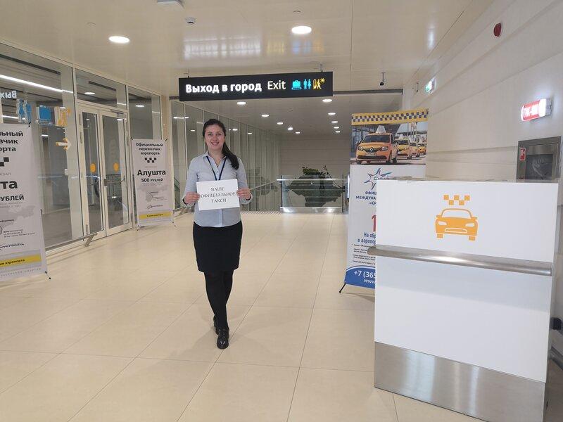 Официальное такси Международного Аэропорта Симферополь - фотография №6