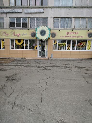 магазин цветов — МонАмур — Челябинск, фото №6