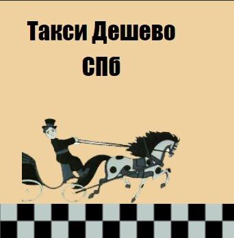 Такси Дешево Москва - основная фотография