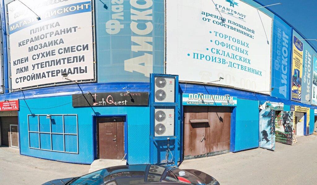 Панорама зоомагазин — Магазин-склад Зоомаркет Немо — Ижевск, фото №1