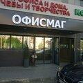 Копицентр Офисмаг, Разное в Клинцах