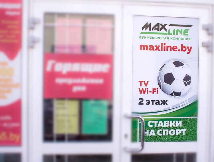 букмекерская контора — Maxline — Могилёв, фото №2
