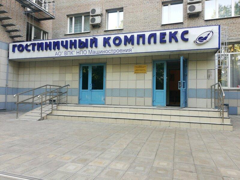 Гостиничный комплекс ВПК НПО машиностроения