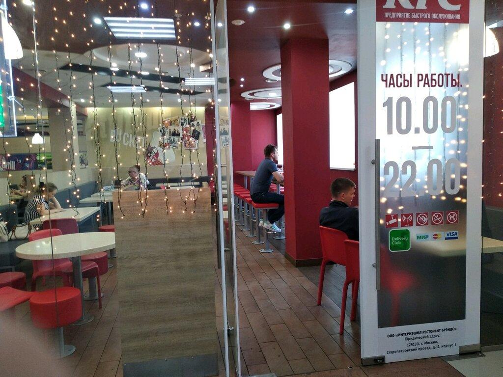 быстрое питание — KFC — Самара, фото №2