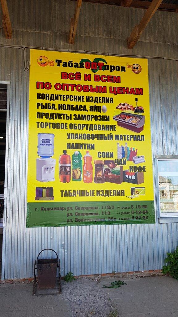 Оптовые база с табачными изделиями купить сигареты в россии онлайн
