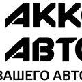 Шинный центр Аккорд-авто, Кузовной ремонт авто в Белорецке