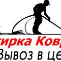 Чистка ковров 33, Химчистка в Городском округе Владимир