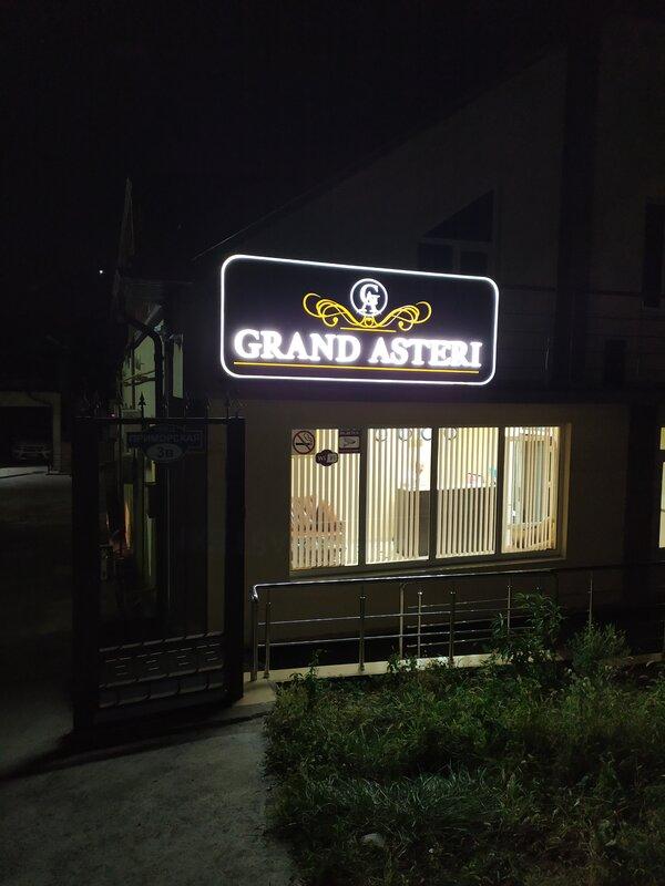 Отель Гранд-Астери