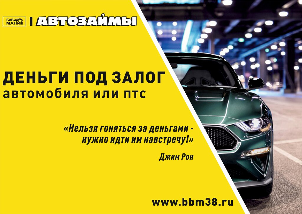 Залог автомобиля под птс чита передача денег за проданную авто