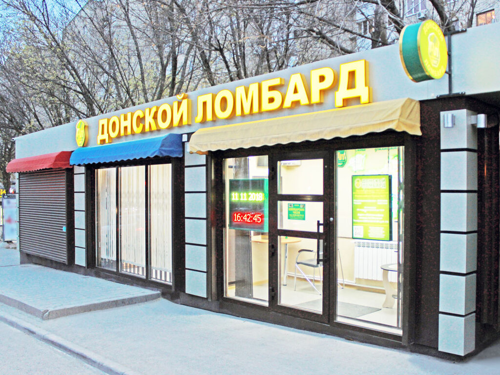 На официальный дону ломбард сайт ростов донской отзывы вокзала ломбард 3