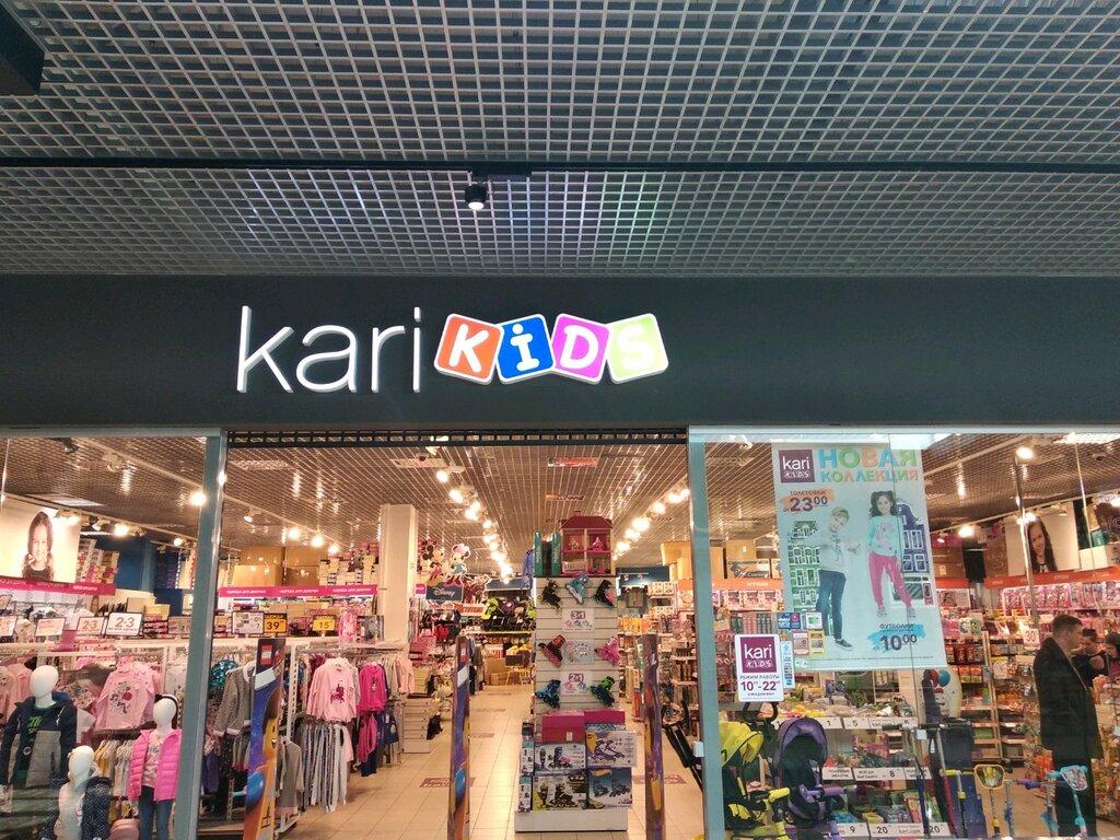 Магазин Кари Кидс Сочи