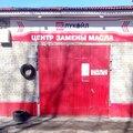 Экспресс-пункт замены масла Лукойл, Ремонт авто в Новоуральске