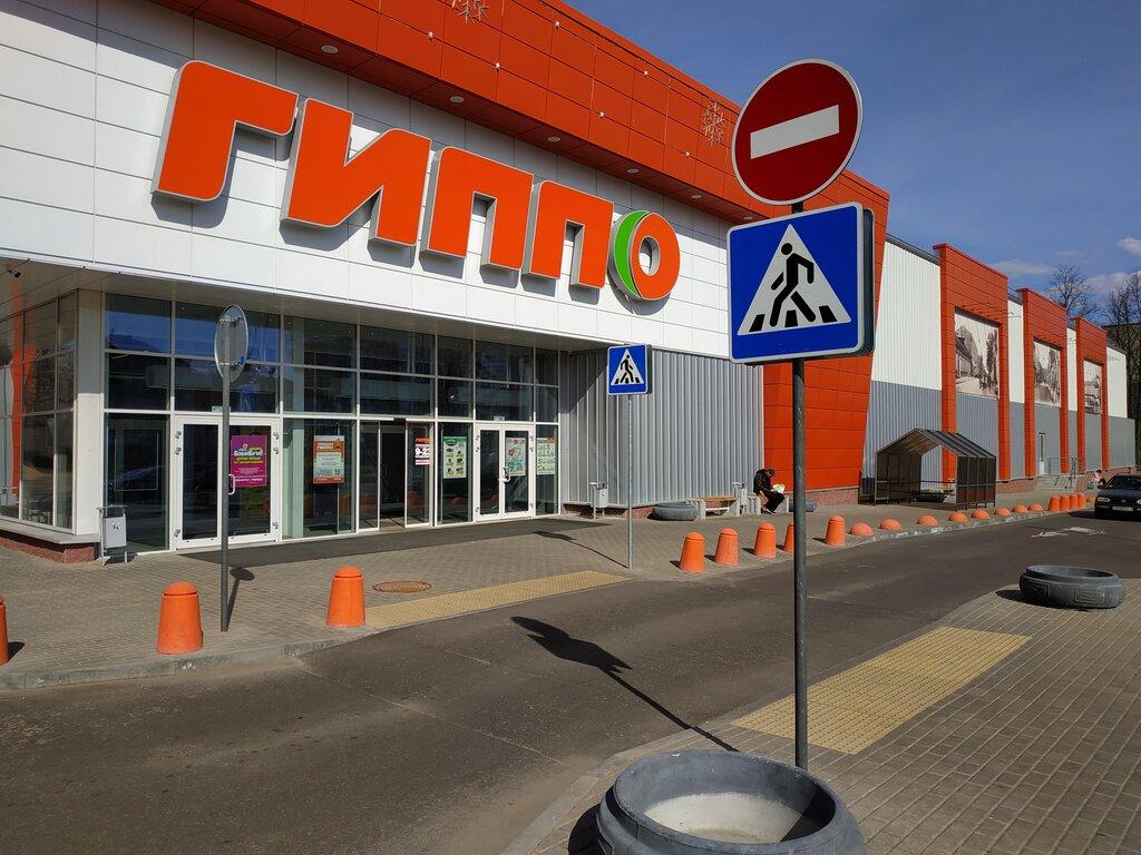 супермаркет — Гиппо — Витебск, фото №1