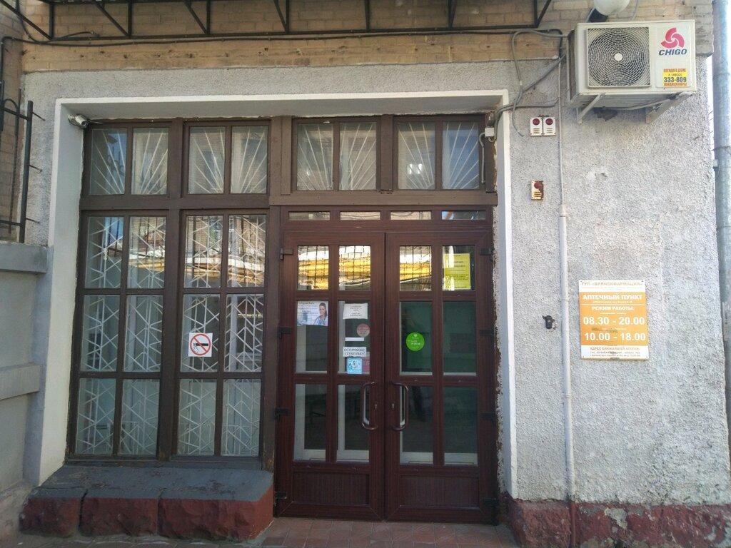 аптека — Брянскфармация — Брянск, фото №2