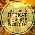 Mosavtogarage, Аренда транспорта в Красногорске