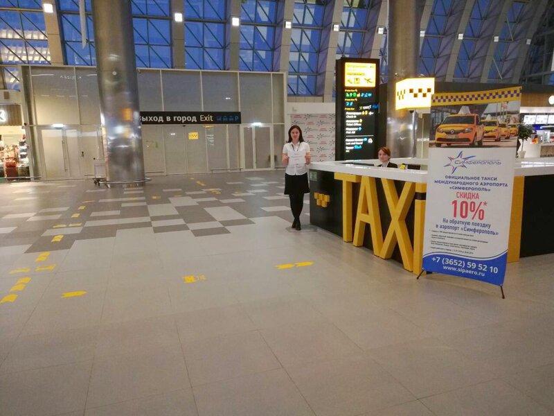 Официальное такси Международного Аэропорта Симферополь - фотография №2