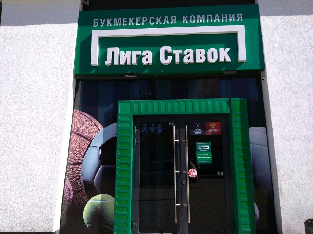 Лига ставок букмекерская контора кабинет способ заработать в интернете форум