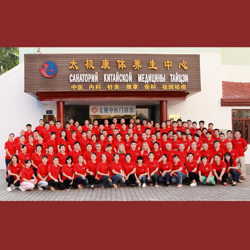 """Санаторий китайской традиционной восстановительной медицины """"Тайцзи"""""""