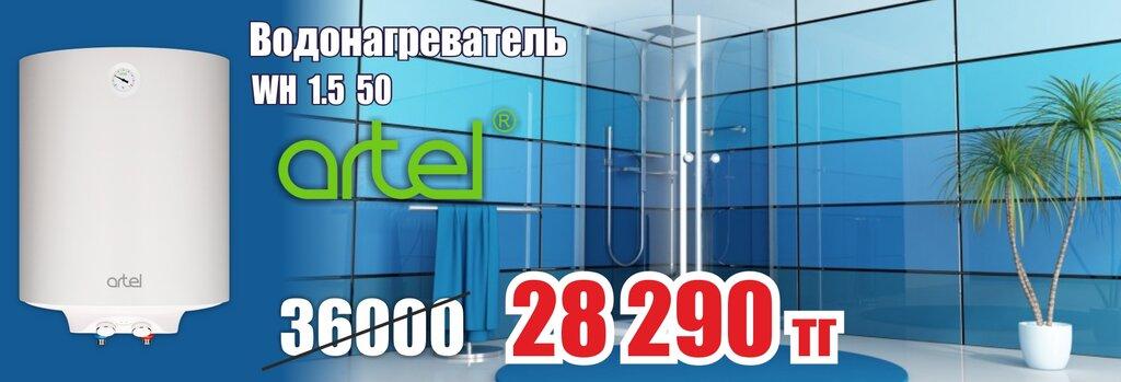 интернет-магазин — Sck-1.kz — Петропавловск, фото №1