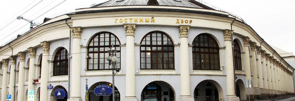 выставочный центр — Гостиный двор — Москва, фото №1
