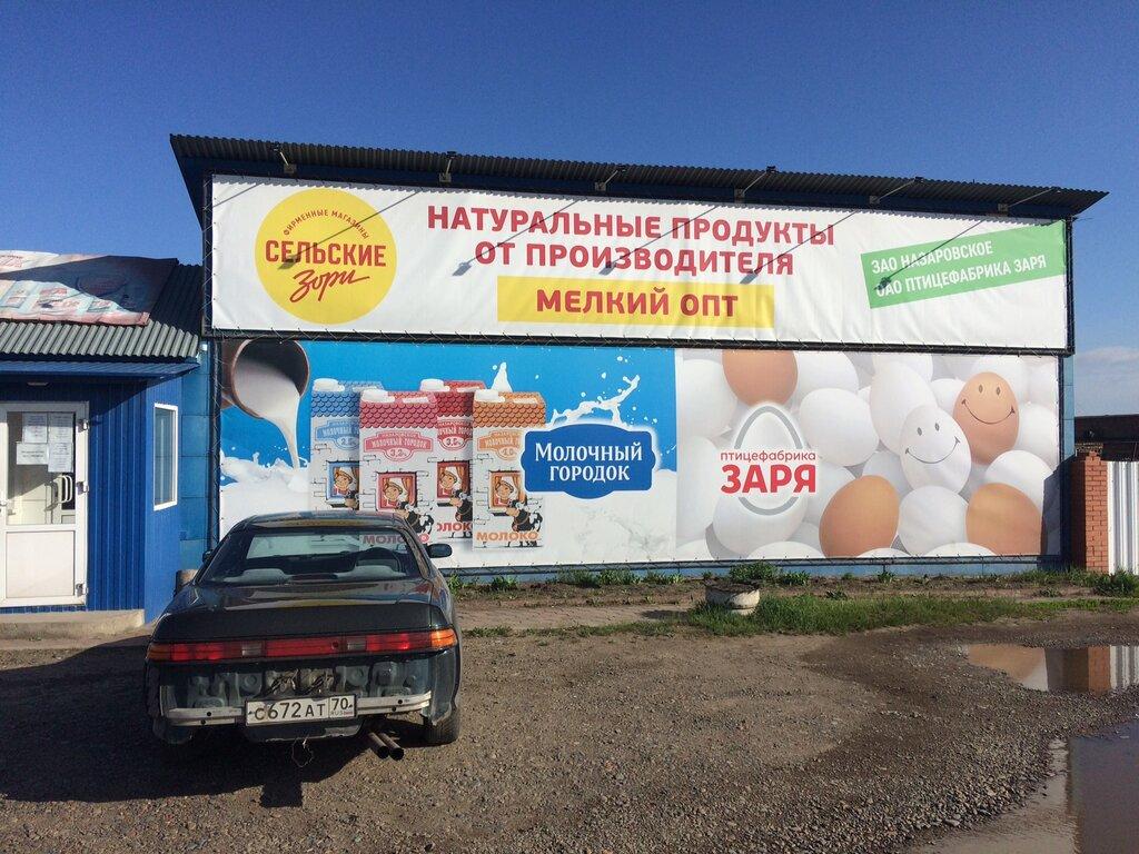 Сельские Зори Красноярск Адреса Магазинов