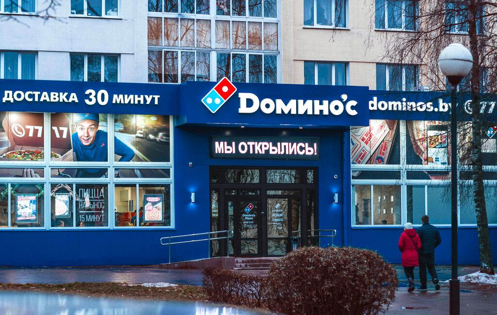 пиццерия — Domino's Pizza — Витебск, фото №1