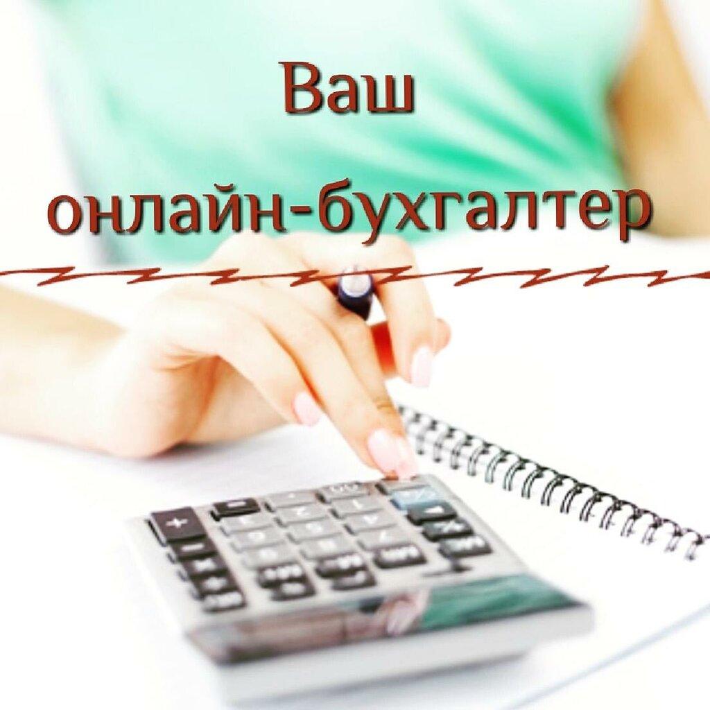 Бухгалтерские услуги online отчет по практике бухгалтера на предприятии ооо пример торговля
